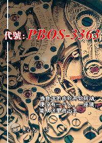 代号:PBOS-3363