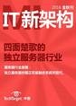 《IT新架构》2016金秋刊:四面楚歌的独立服务器行业