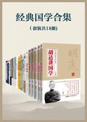 经典国学合集:领略国学之美,掌握国学精髓(套装共18册)