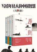 写给年轻人的中国智慧(全四册)