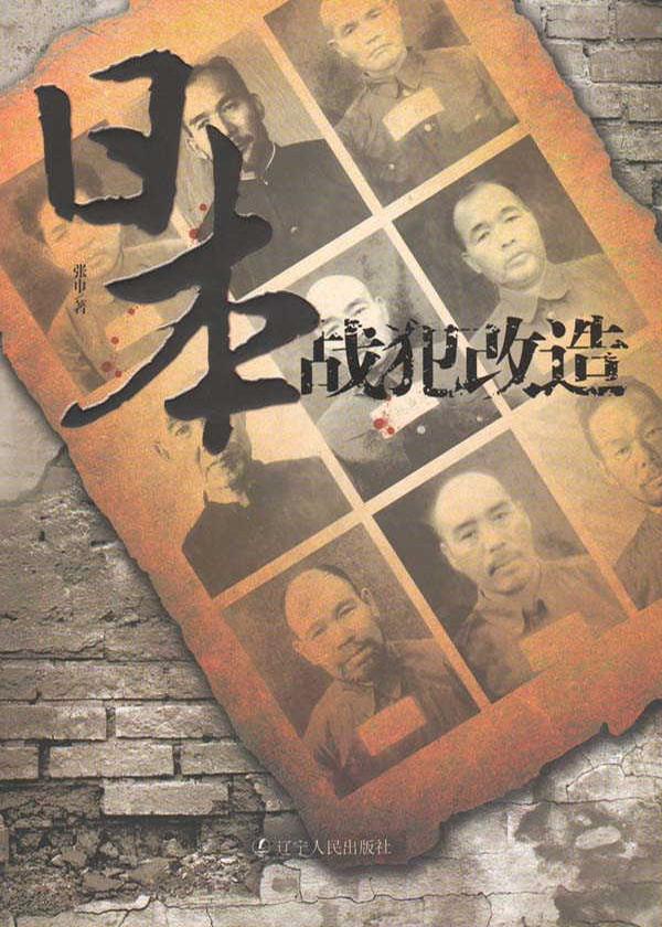 日本战犯改造