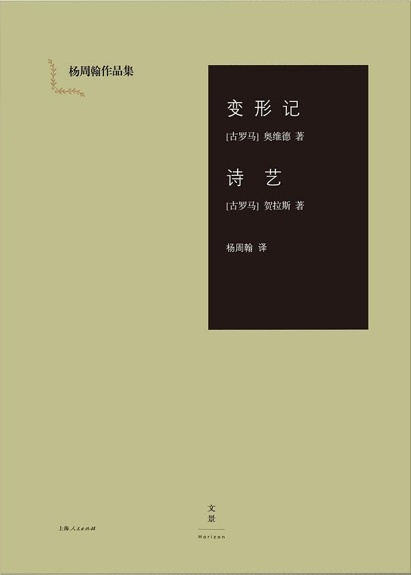 变形记·诗艺(杨周翰作品集)