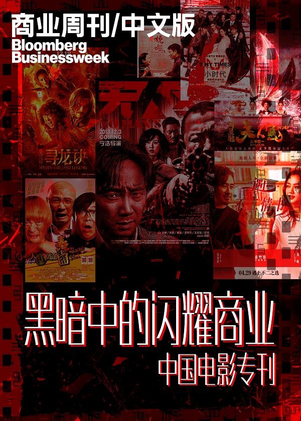 黑暗中的闪耀商业——中国电影专刊