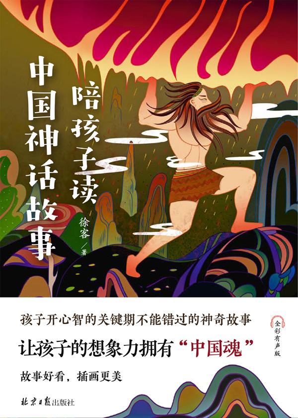 陪孩子读中国神话故事