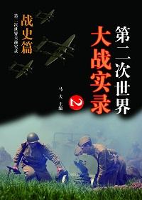 第二次世界大战实录·战史篇(二)