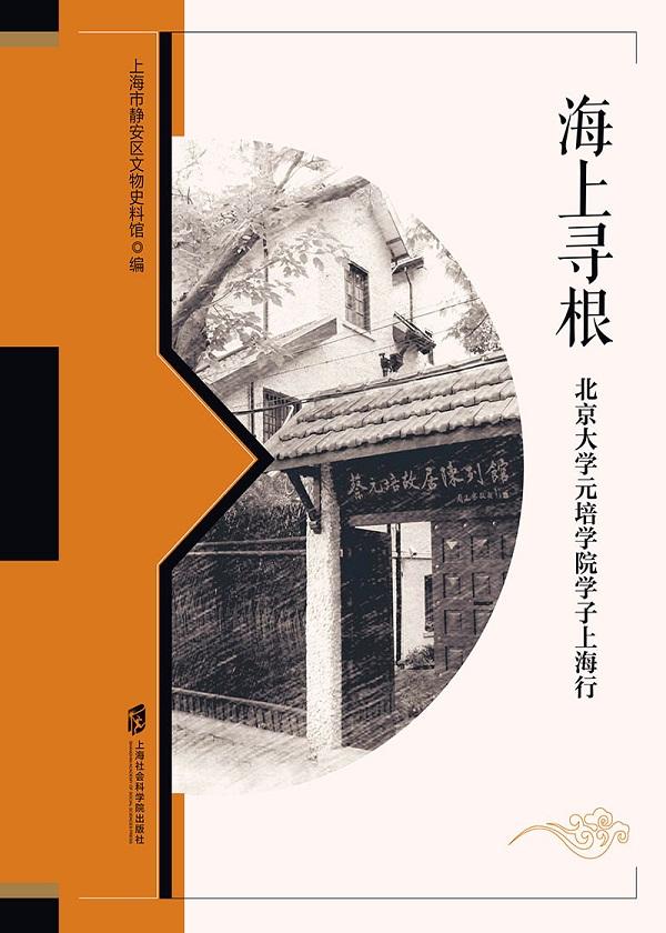 海上寻根——北京大学元培学院学子上海行