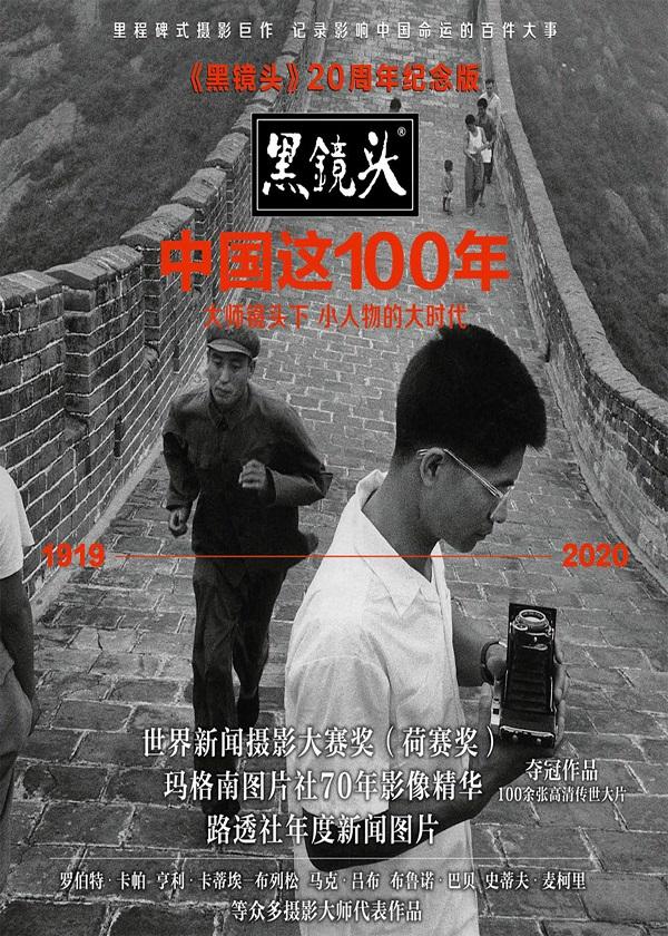 黑镜头:中国这100年