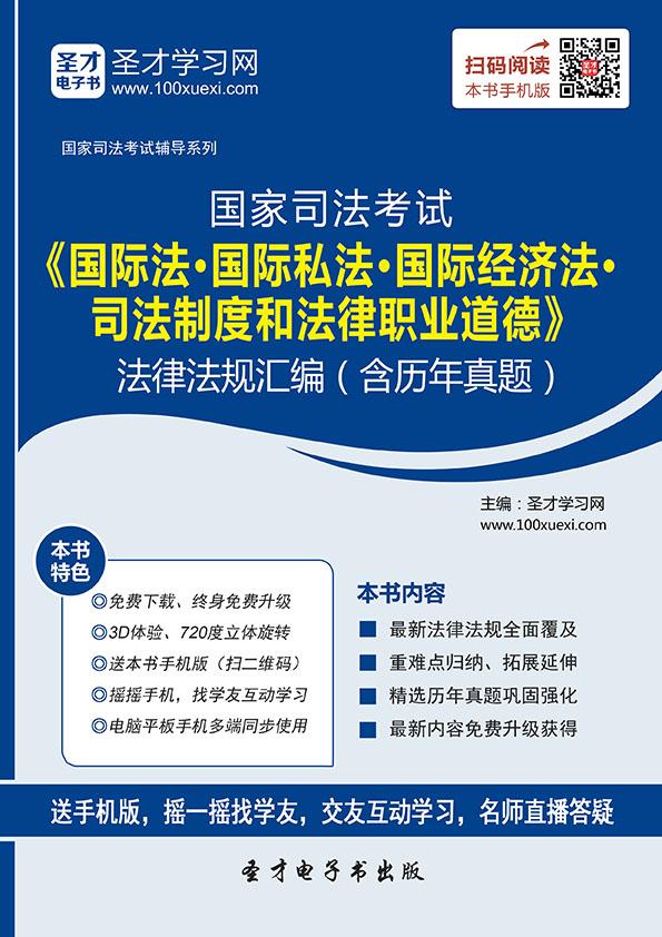 2016年国家司法考试《国际法·国际私法·国际经济法·司法制度和法律职业道德》法律法规汇编(含历年真题)