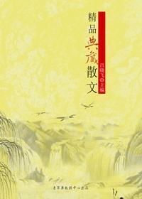 精品典藏散文