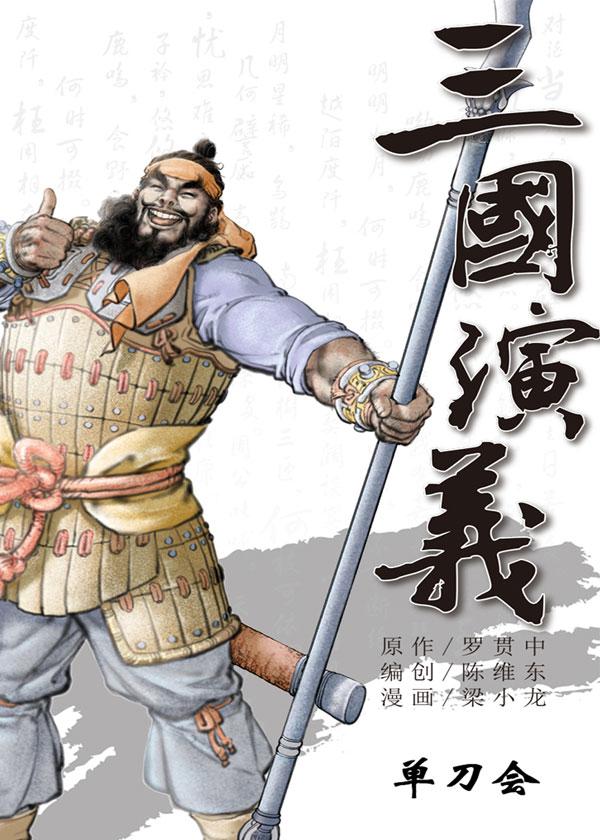 三国演义15:单刀会