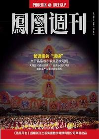 """香港凤凰周刊·被通缉的""""活佛"""""""
