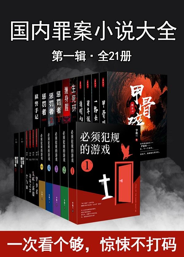 国内罪案小说大全·第一辑(全21册)