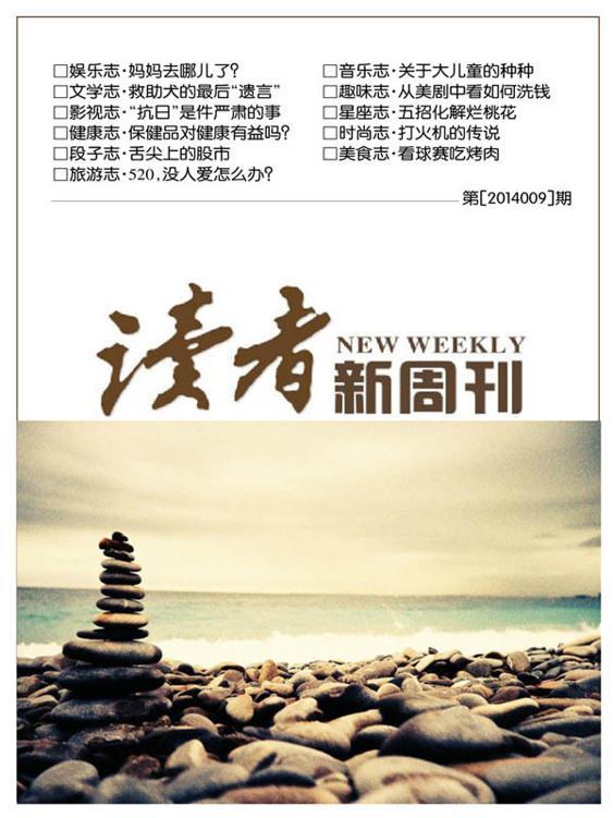 《读者新周刊》2014年第9期