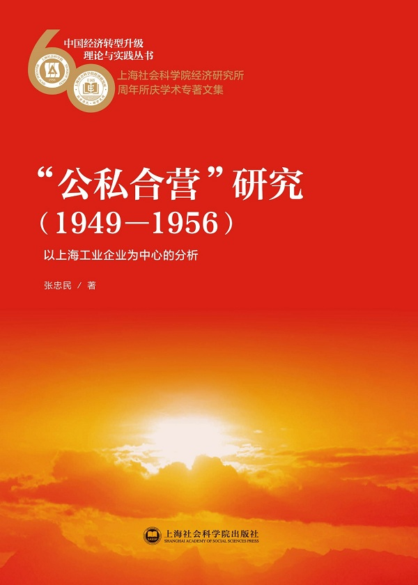 """""""公私合营""""研究(1949-1956):以上海工业企业为中心的分析"""