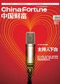 《中国财富》2014年2月刊