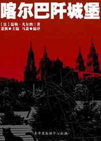 喀尔巴阡城堡