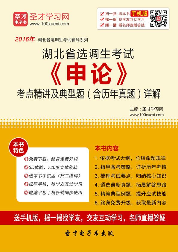 2016年湖北省选调生考试《申论》考点精讲及典型题(含历年真题)详解