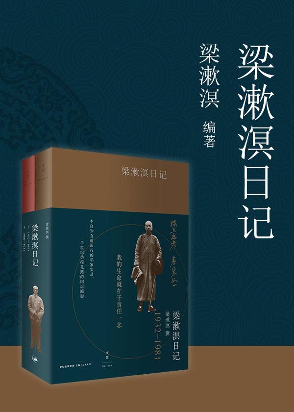 梁漱溟日记(上下)