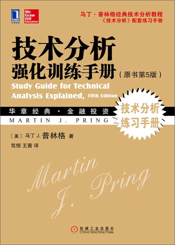 技术分析强化训练手册