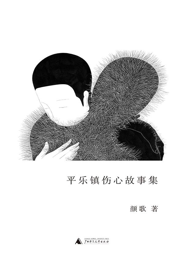 平乐镇伤心故事集