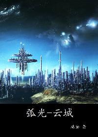 弧光-云城
