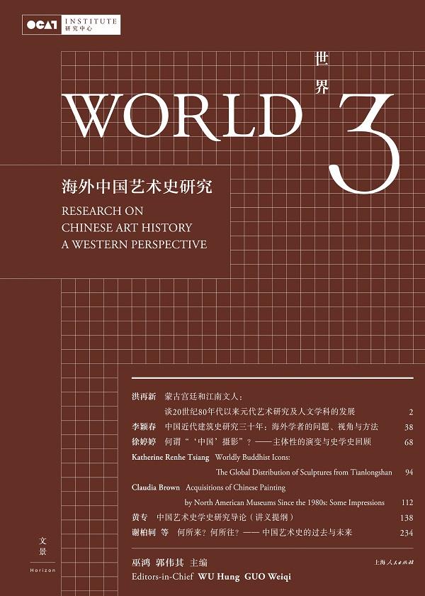 世界3:海外中国艺术史研究