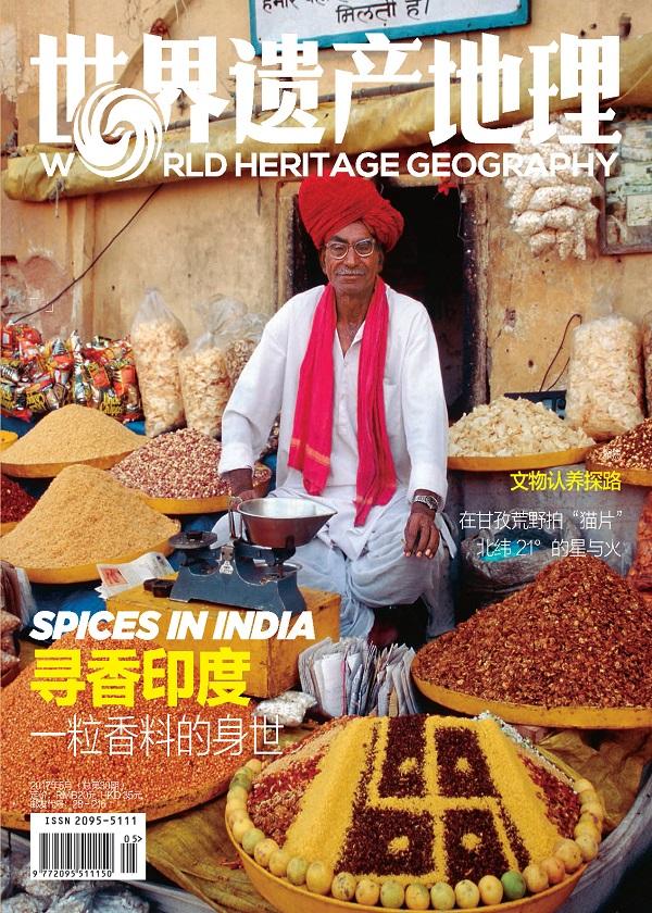 世界遗产地理·寻香印度:一粒香料的身世(总第30期)