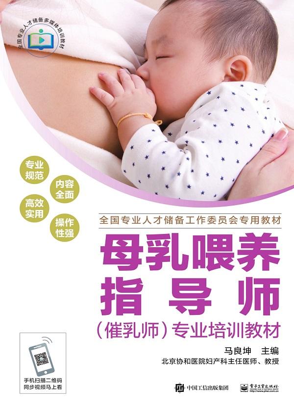 母乳喂养指导师(催乳师)专业培训教材