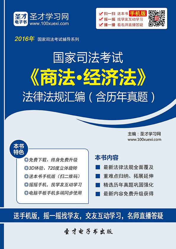 2016年国家司法考试《商法·经济法》法律法规汇编(含历年真题)