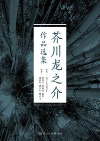 芥川龙之介作品选集·译言古登堡计划