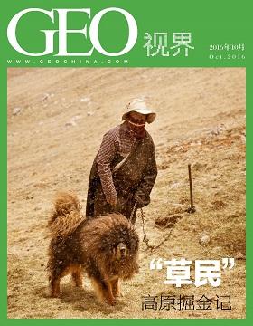 """""""草民""""高原掘金记——GEO视界(总第012期)"""