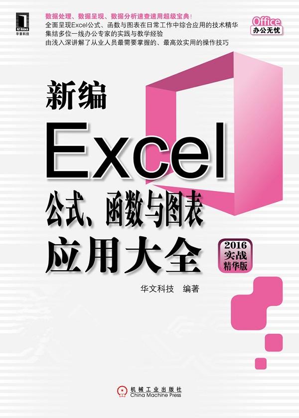 新编Excel公式、函数与图表应用大全