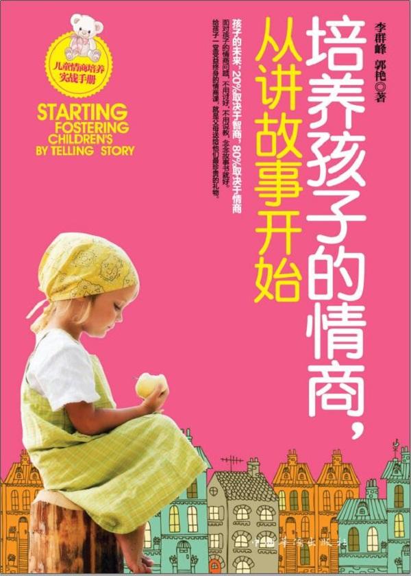 培养孩子的情商,从讲故事开始