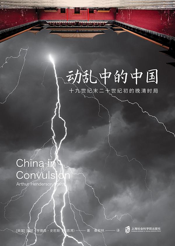 动乱中的中国:十九世纪末二十世纪初的晚清时局