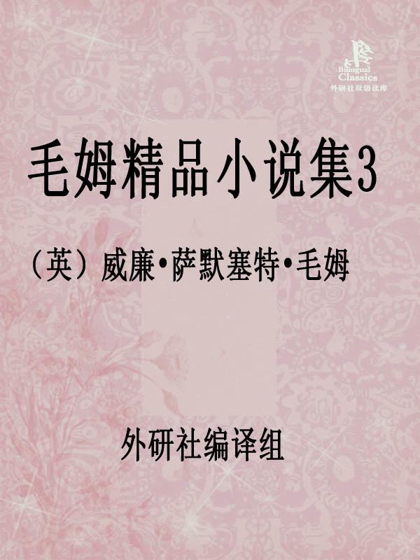 毛姆精品小说集3