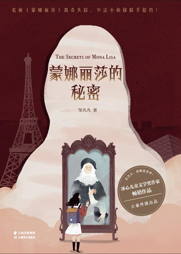 秘密之旅:蒙娜丽莎的秘密