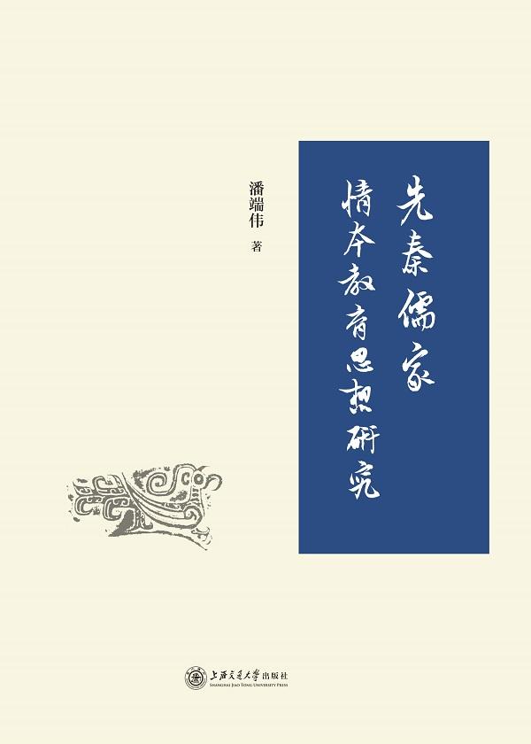 先秦儒家情本教育思想研究