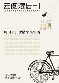 云阅读周刊·第44期