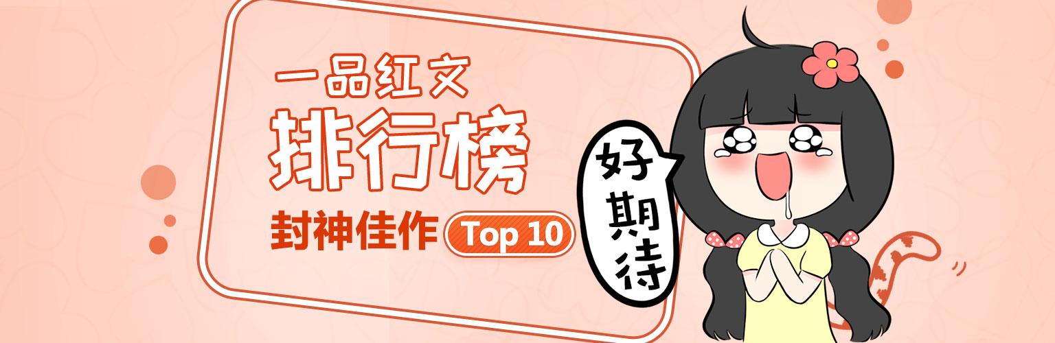 一品红文排行榜 封神佳作Top10
