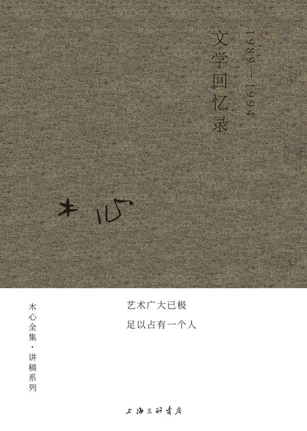 文学回忆录:1989-1994