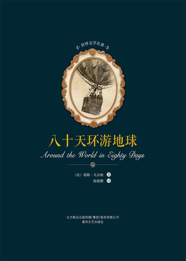 世界文学名著-八十天环游地球
