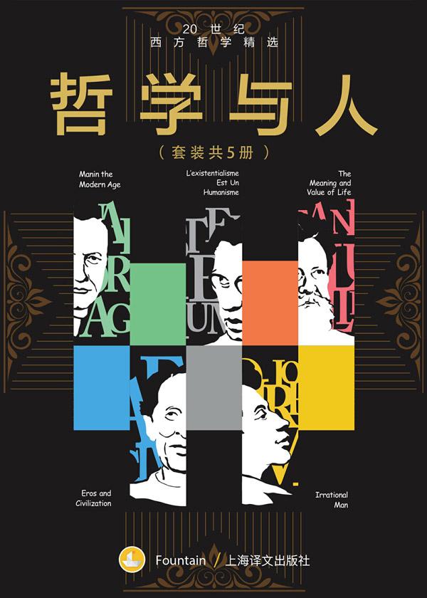 哲学与人:20世纪西方哲学精选(套装共5册)