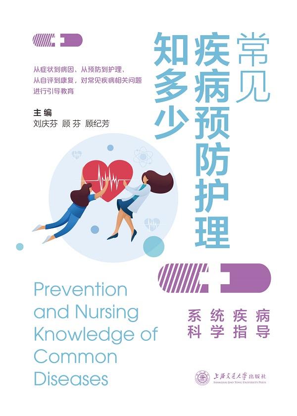 常见疾病预防护理知多少