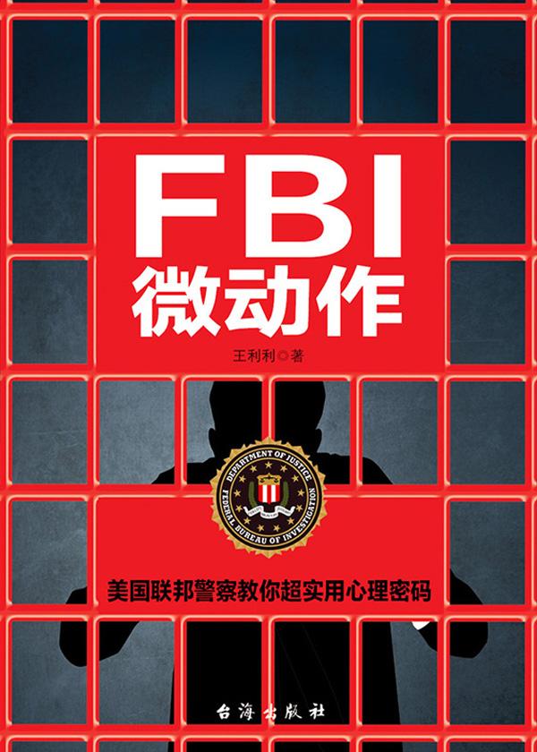 FBI微动作