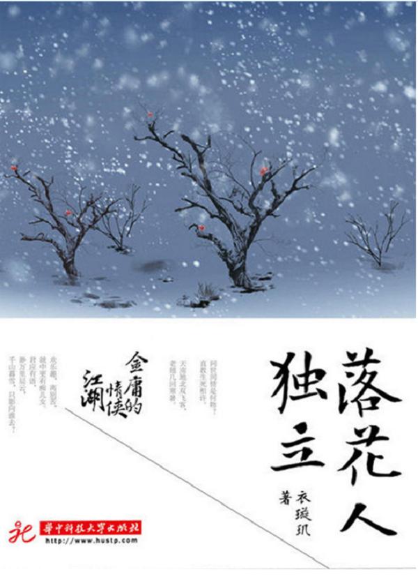 落花人独立:金庸的情侠江湖