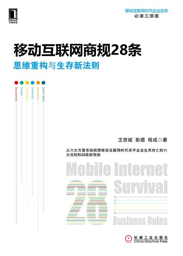移动互联网商规28条:思维重构与生存新法则