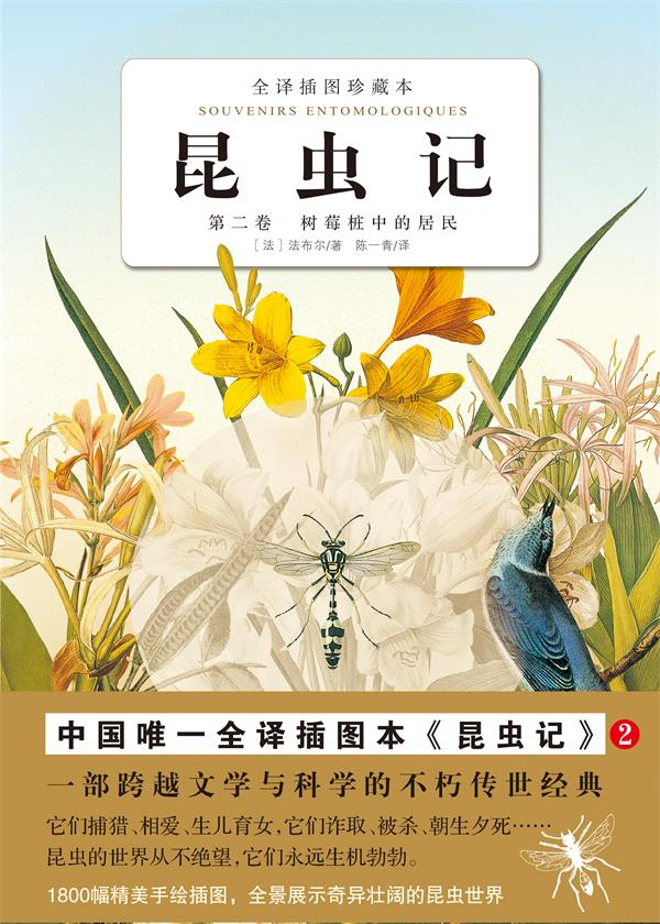 昆虫记.第二卷