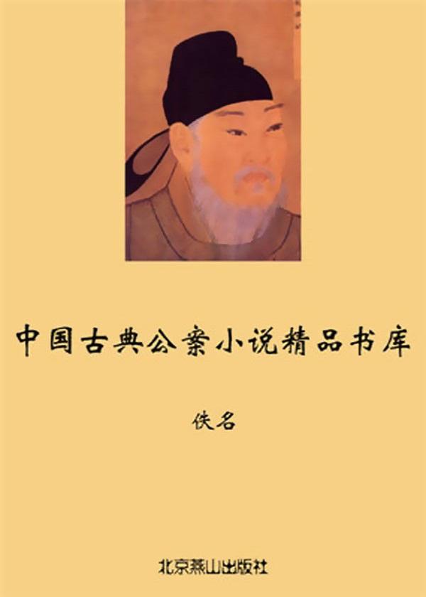 中国古典公案小说精品书库——狄公案