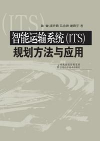 智能运输系统(ITS)规划方法与应用