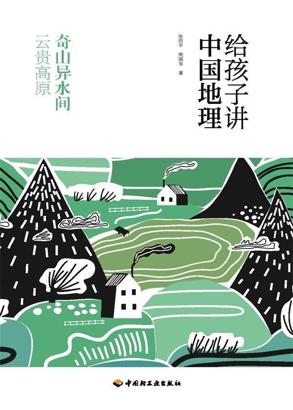 给孩子讲中国地理:奇山异水间 云贵高原